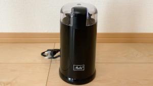 メリタの電動コーヒーミル