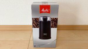 メリタの電動コーヒーミルの外箱
