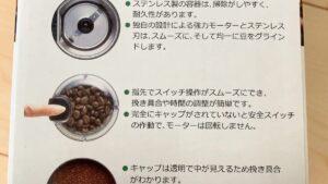 メリタの電動コーヒーミルの特徴