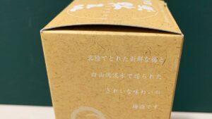 箱のサイドの記載