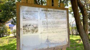 チカモリ遺跡の概要看板