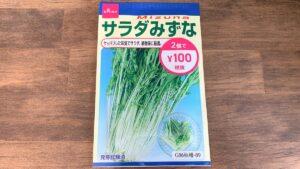 100均で購入したサラダ水菜の種