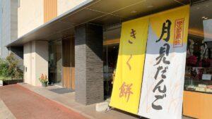 田中屋のお店
